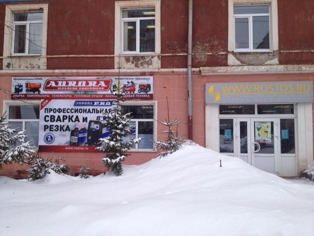 Магазин на улице Аксакова, 73 в Уфе