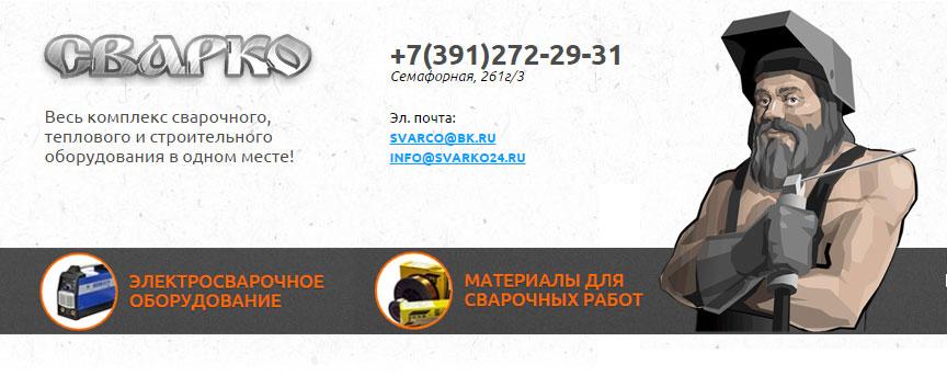 Сварко - эксклюзивный дилер Аврора в Красноярске