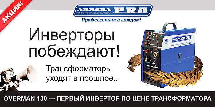 OVERMAN 180 - инвертор по цене полуавтомата